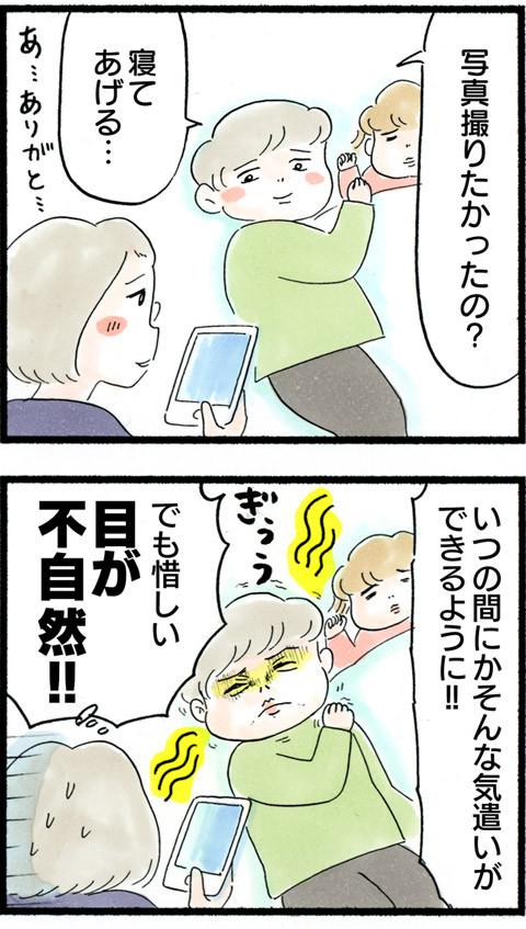 968寝顔ショット_03