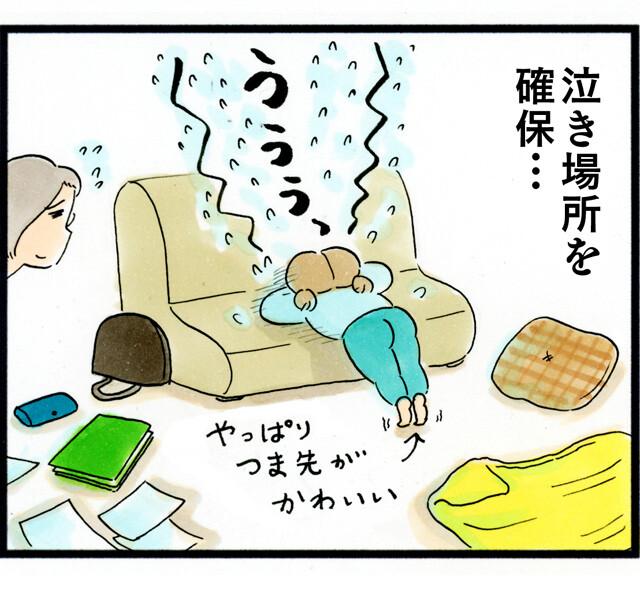 1415娘の泣き場所_06