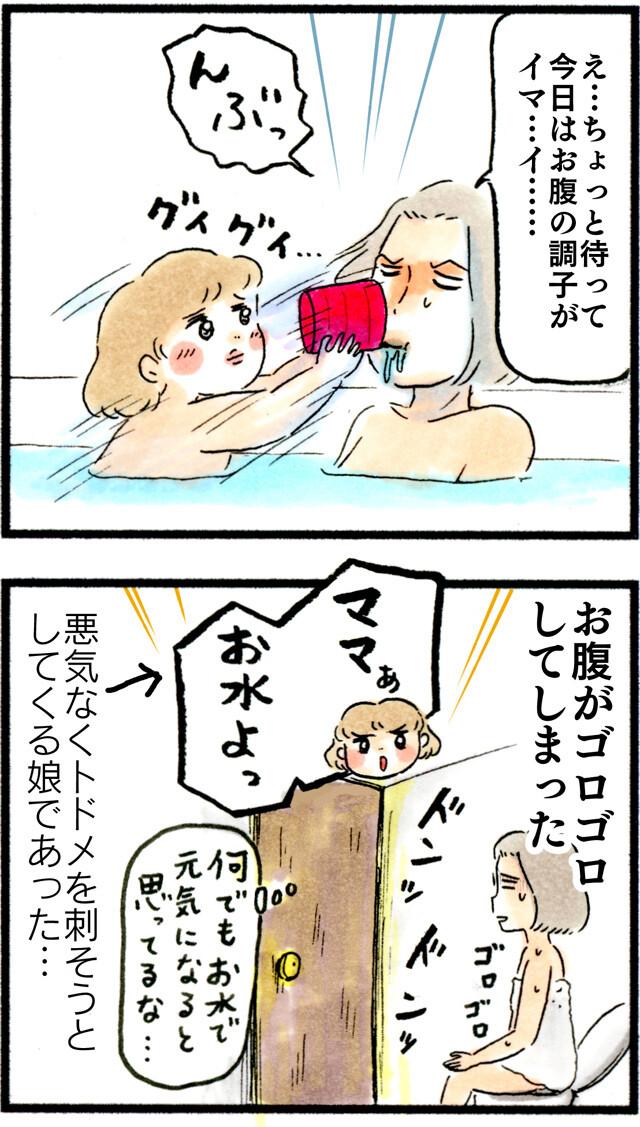 1524お水飲ませ攻撃_03