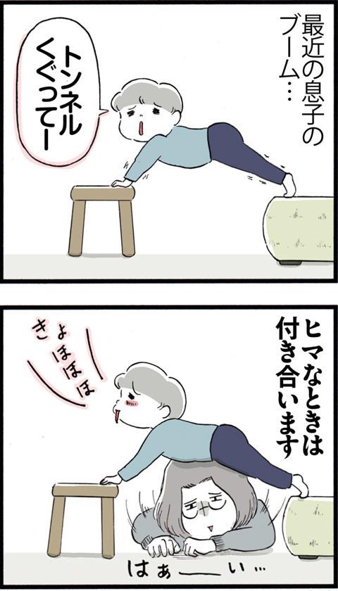 549息子トンネル_01