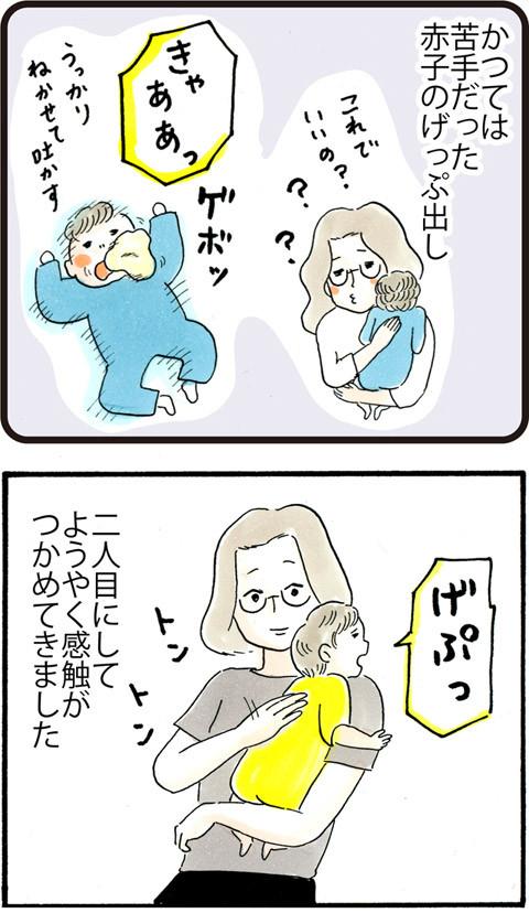 846余裕のげっぷ_01