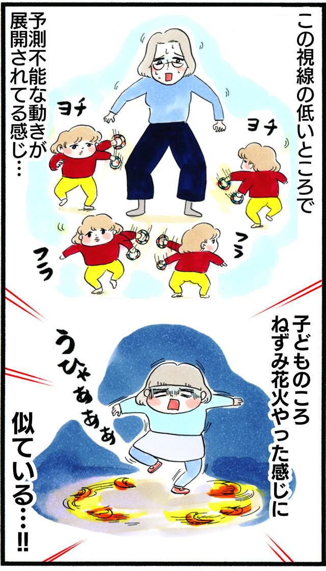 1159ヨチヨチ歩き_03