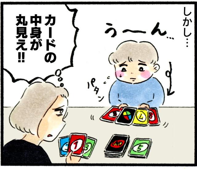 1521カード丸見えでUNO_03