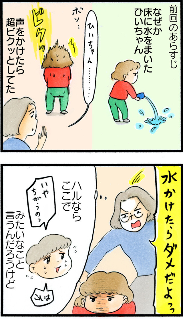 1205続・ひいちゃんの悪事_01