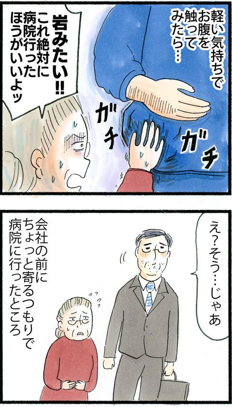914父、入院する_03