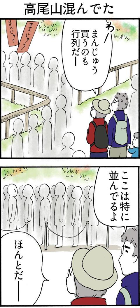 130高尾山混んでた_01