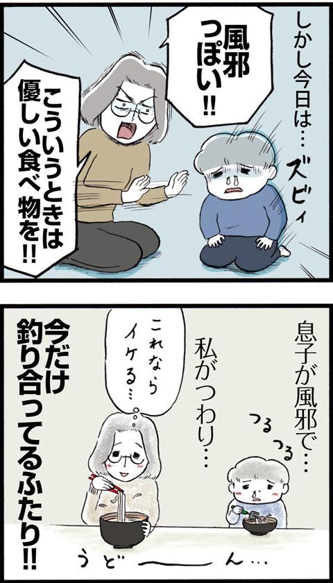 548つり合い_02