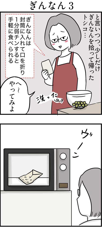 79ぎんなん3_01