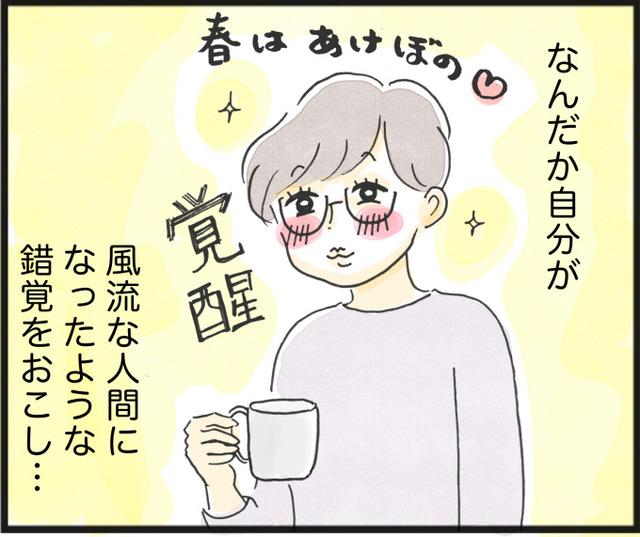 風流モード・早朝_02
