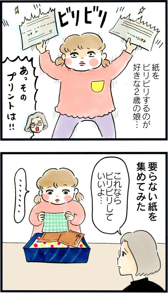 1486破いちゃダメ_01