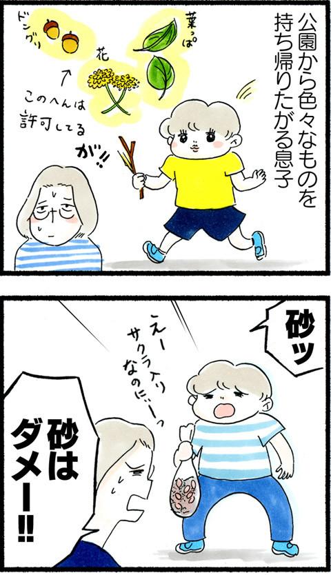 987甲子園の砂と息子_01