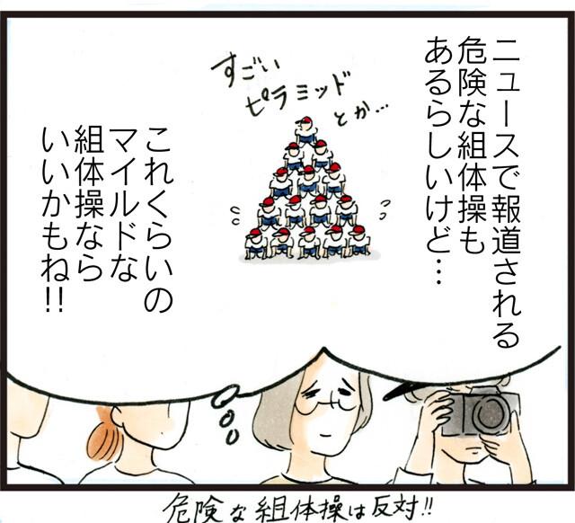 1412組体操_03