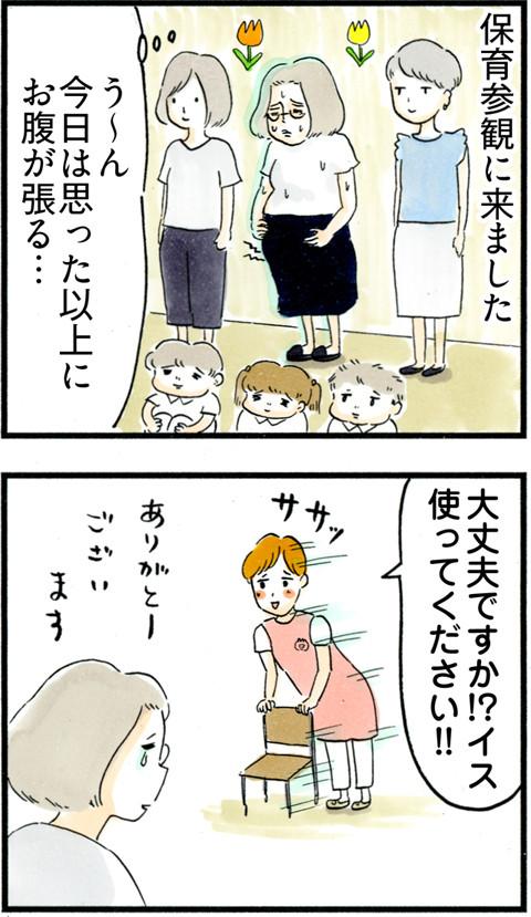 703妊婦の参観日_01