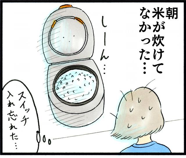 1407米が炊けてなかった朝に_01