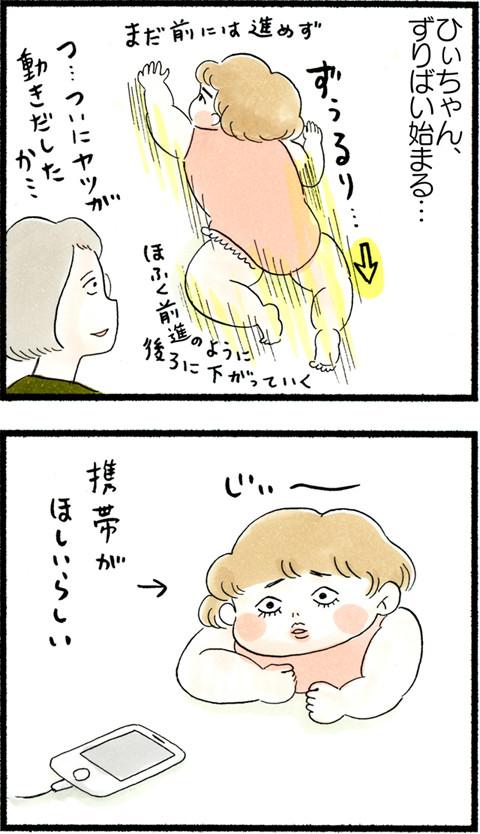 1000ずりばい観察記_01