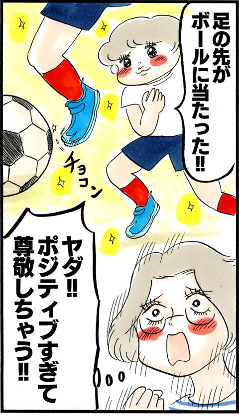 1032サッカーの感想_03
