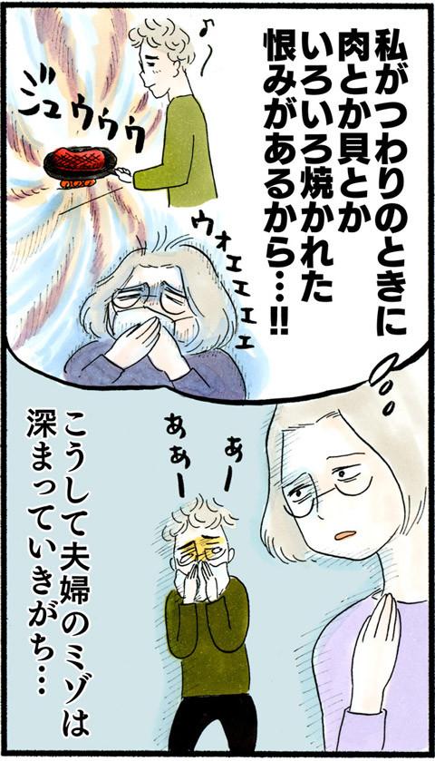 962花粉症の夫_03