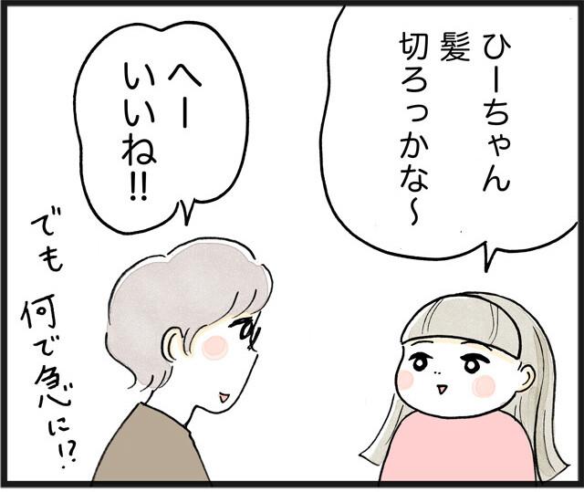 ひーちゃん髪を切る--_02
