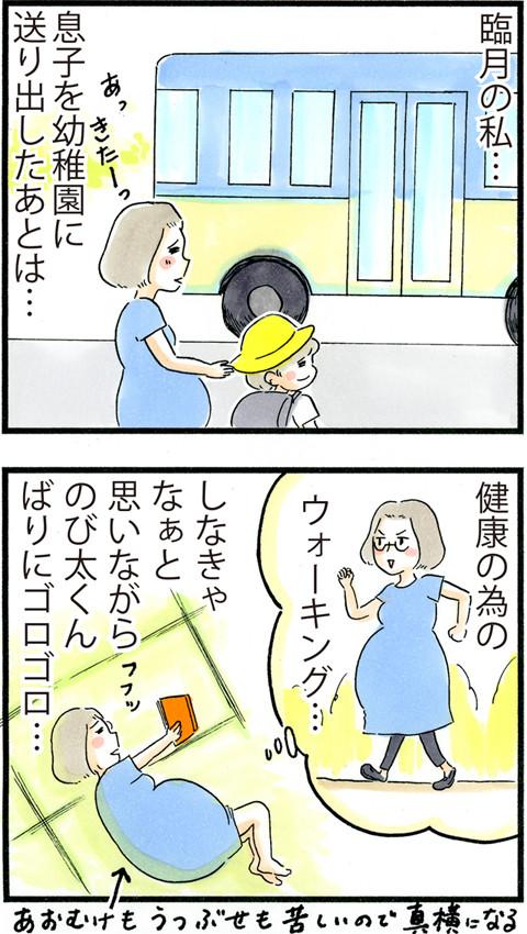 720臨月日記_01