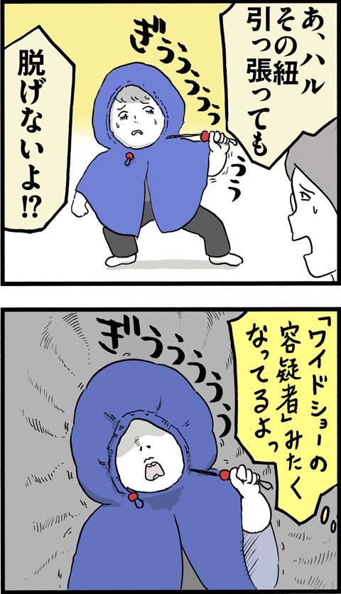 レインコート_02