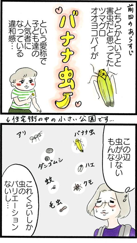 1011なぜバナナ虫になった?_01