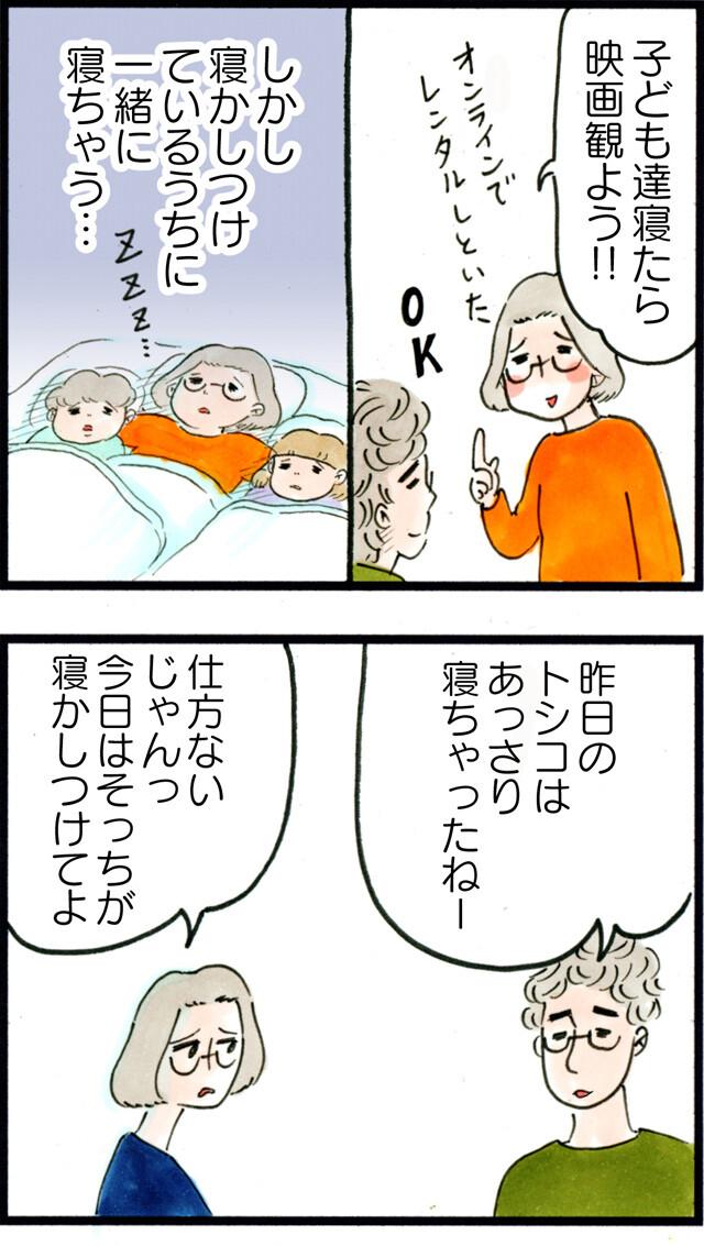 1253寝かしつけの難しさ_01