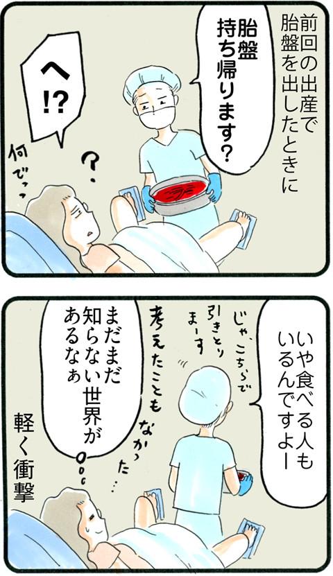 802胎盤食べるの?_01