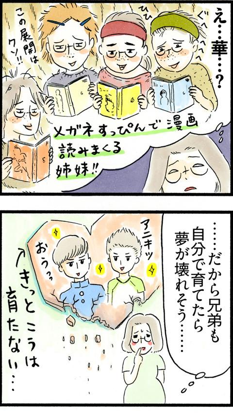 676男かな?女かな?_03