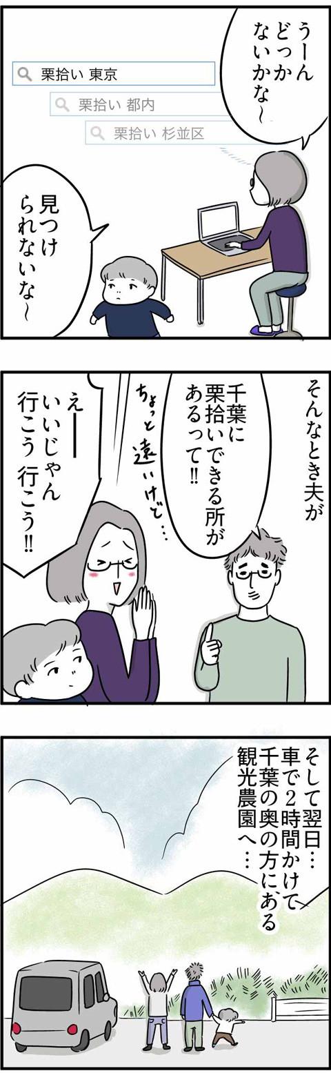 83栗拾い_02