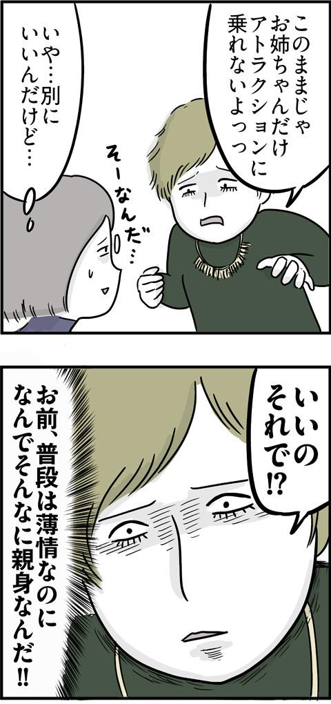 88待ち構える妹_03