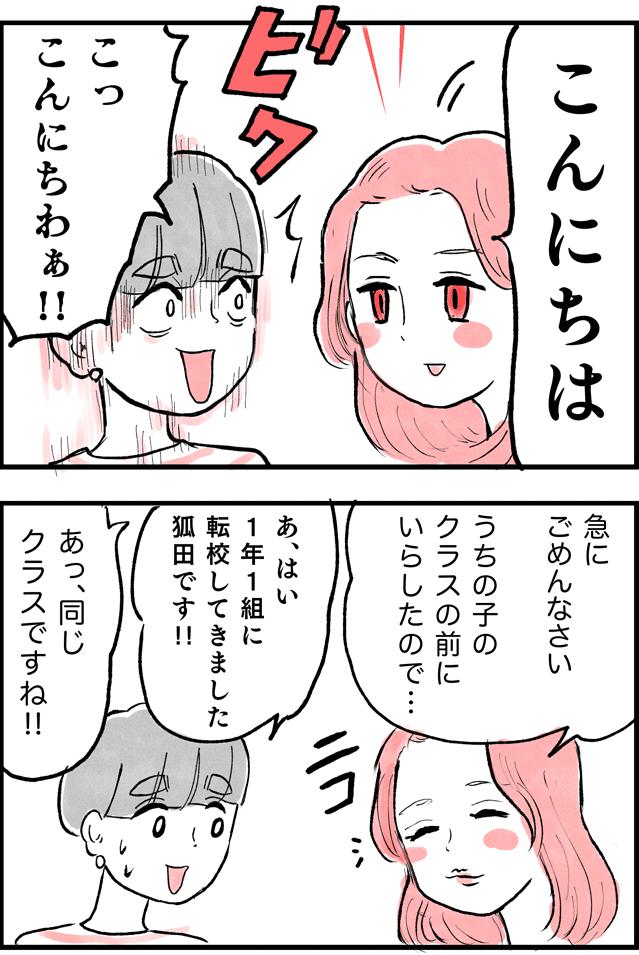 妖怪漫画05あ_05