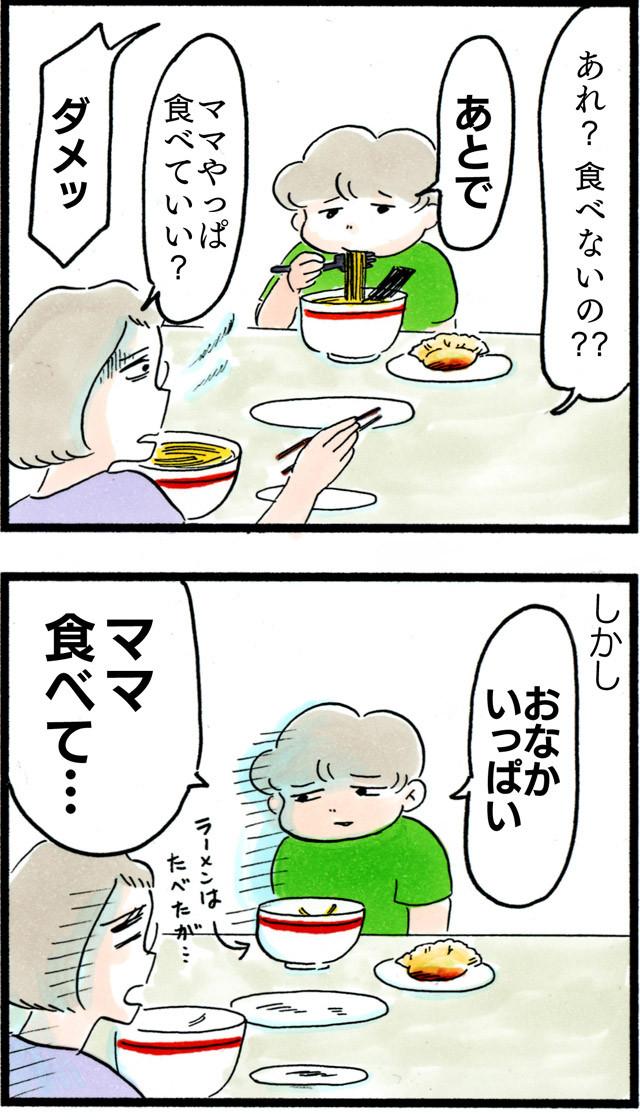 1130食べ物の恨み_03