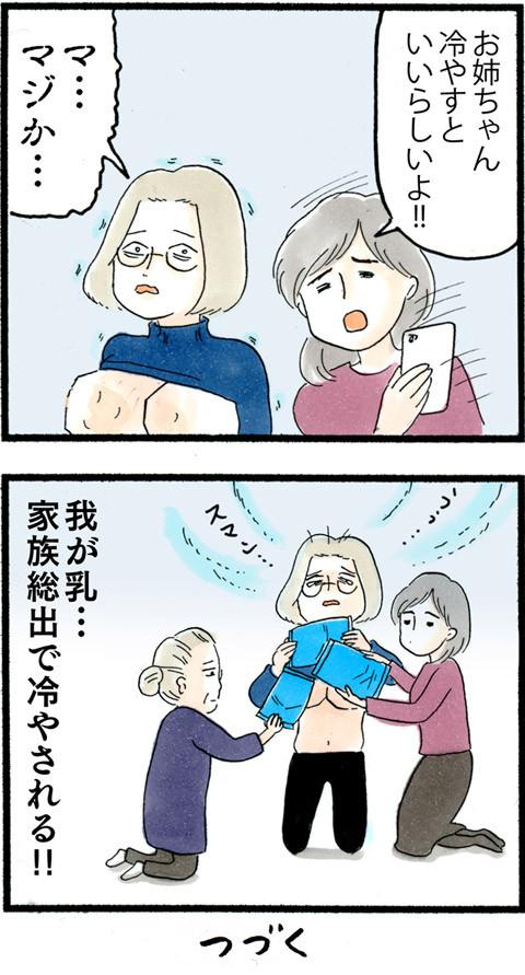 948溜まりすぎた母乳_03