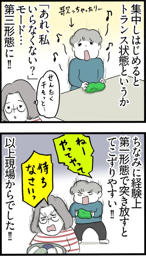 496かまってモード_03