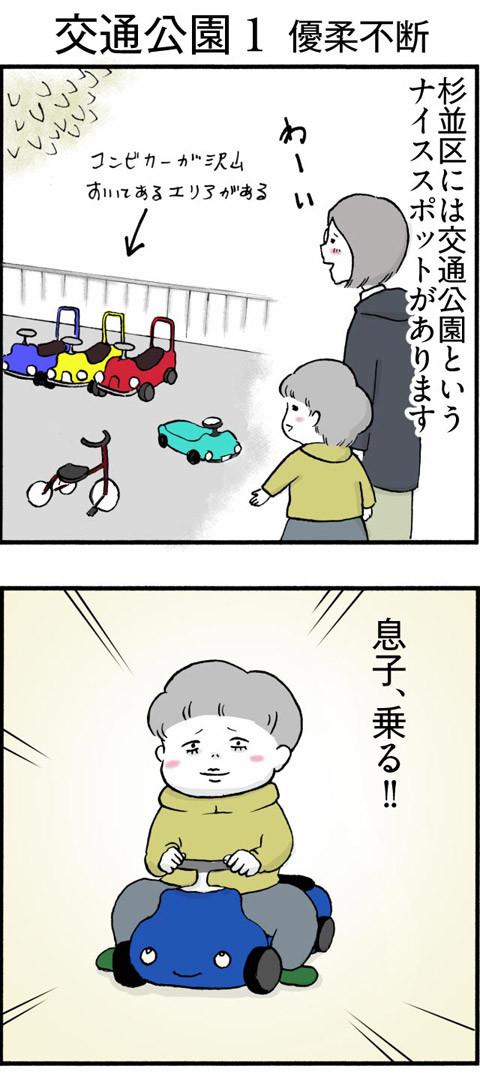 124交通公園1_01