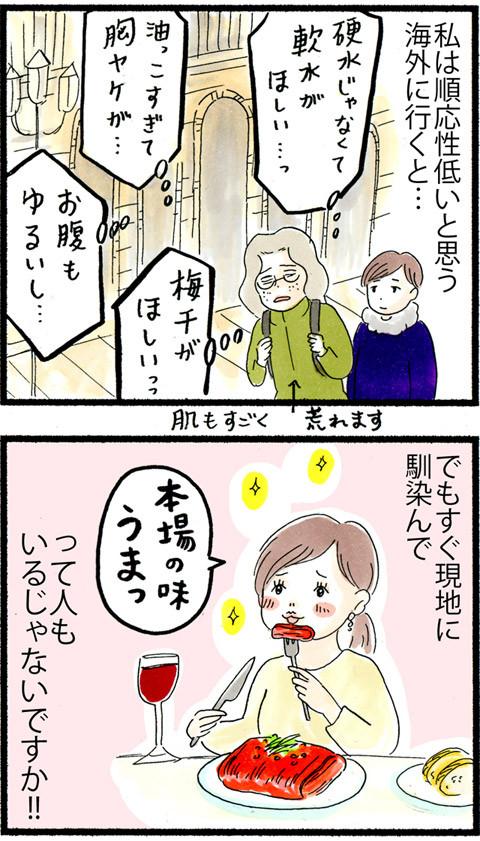 945順応性_03