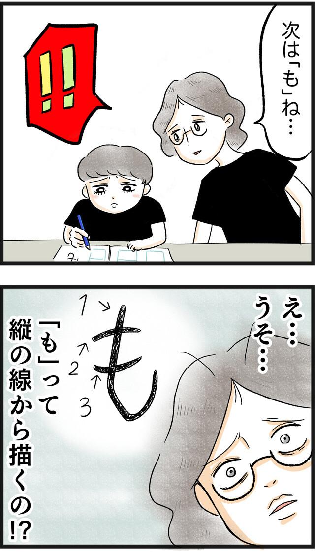 6書き順違った_03