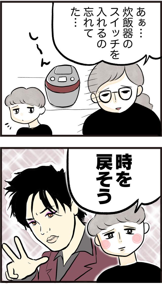 ぺこぱ_01