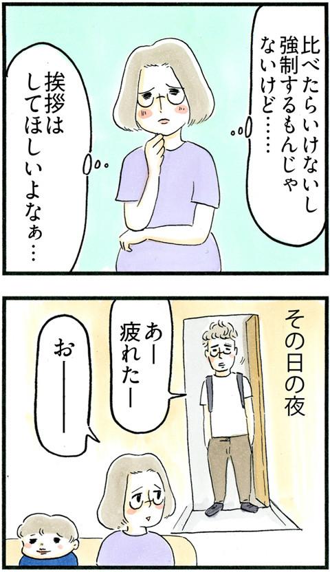 686あいさつ大事_02