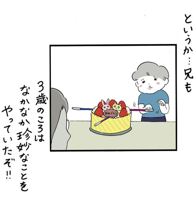 53-3歳の誕生日_07