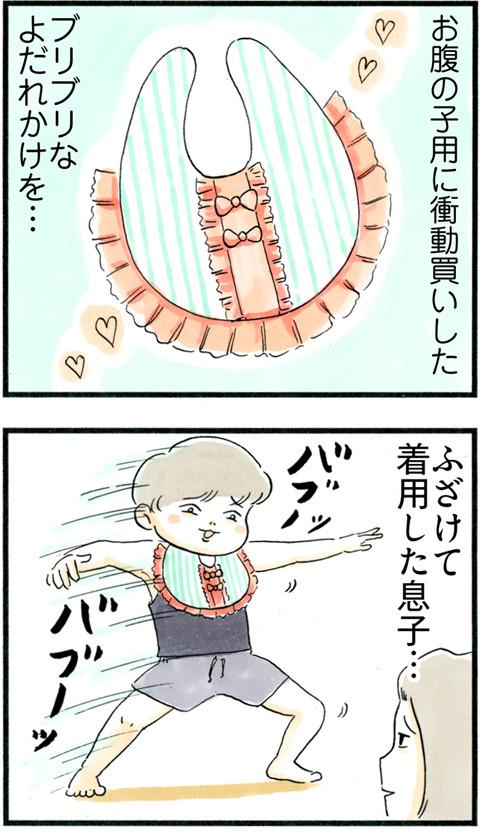 701赤ちゃん用_01