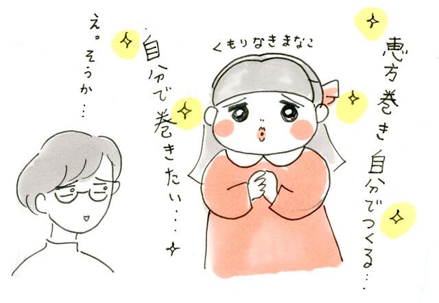 恵方巻き02