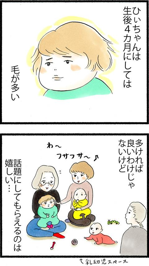 939赤子の毛量_01