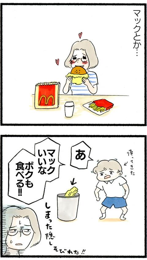 997子どもにナイショの昼食_03