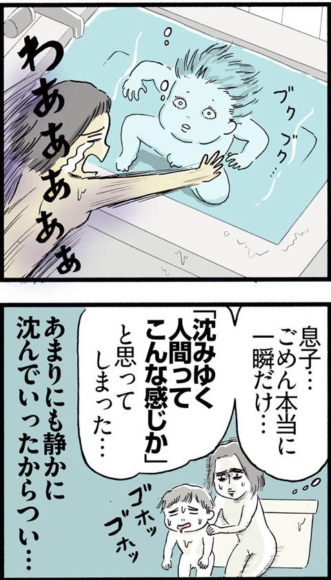 551風呂で溺れかけ_02