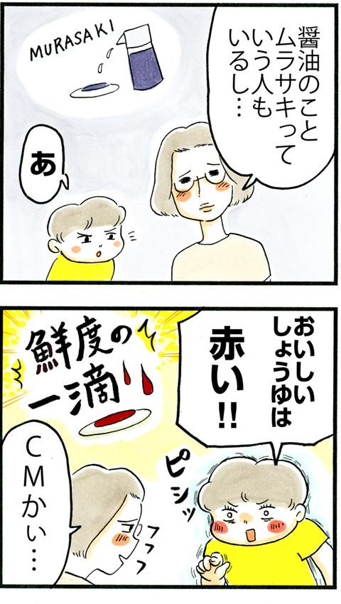 687色の連想_02