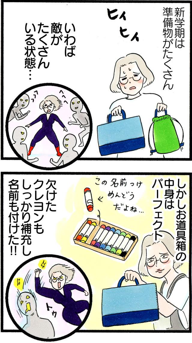 1118新学期パーフェクト目指せ!!_01