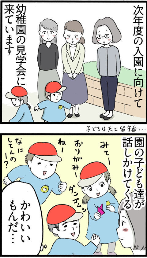 442幼稚園見学_01