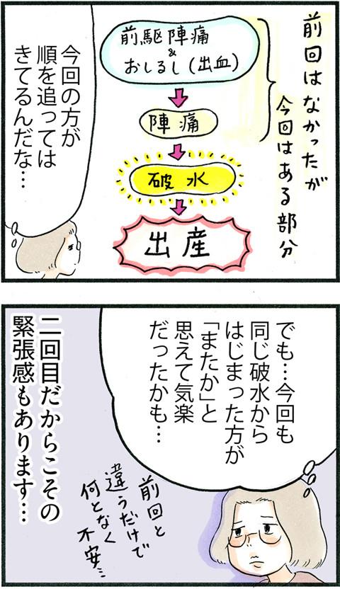 746前駆陣痛…!__04
