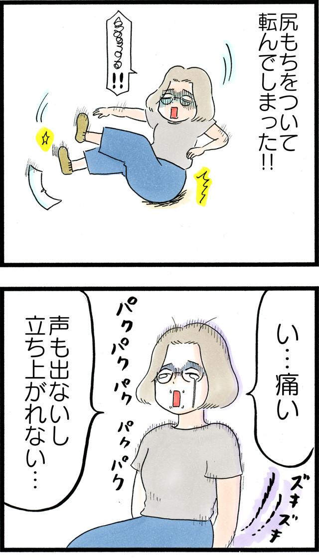 1148尻もち_01